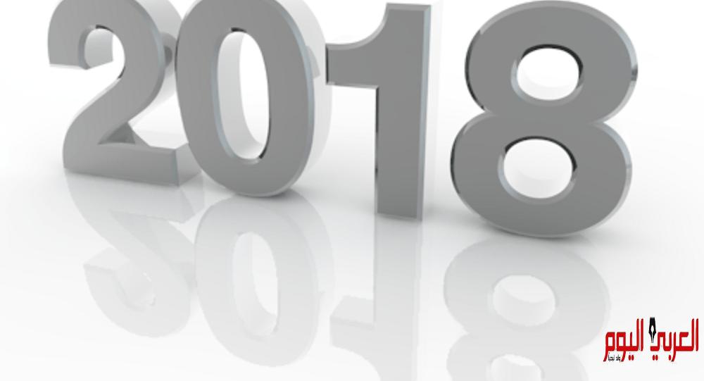 تنبؤات أشهر 3 عرافين لعام 2018