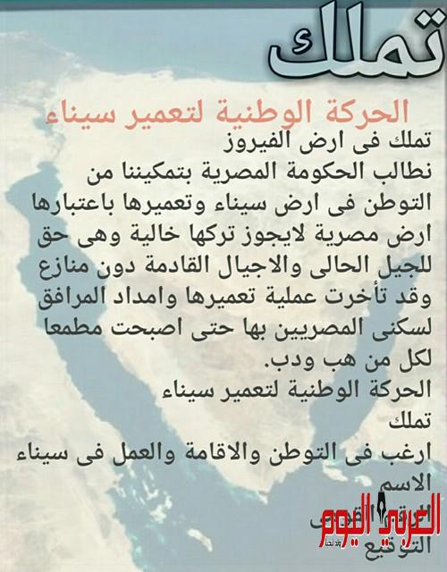 الأعلان عن حملة تملك ….للمطالبه بتملك المصريين لاراضي في سيناء