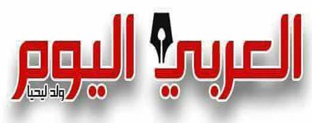 جريدة العربى اليوم الاخبارية
