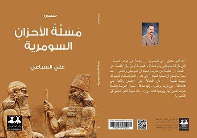 """صدور المجموعه القصصيه """"مسلة الأحزان السومرية""""للكاتب العراقي علي ..."""