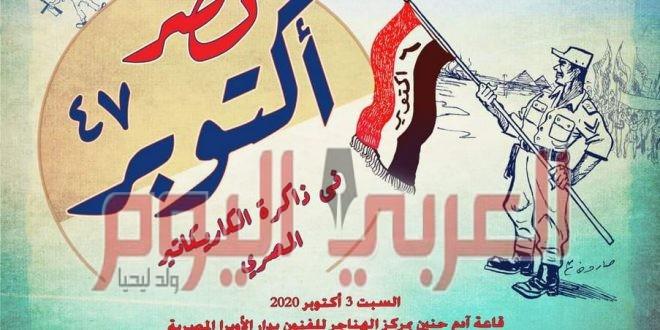 """السبت.. افتتاح معرض """"نصر أكتوبر في ذاكرة الكاريكاتير المصري"""" بالهناجر"""