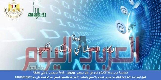 المجلس الأعلى للثقافة يناقش الذكاء الاصطناعي والملكية الفكرية .. الثلاثاء