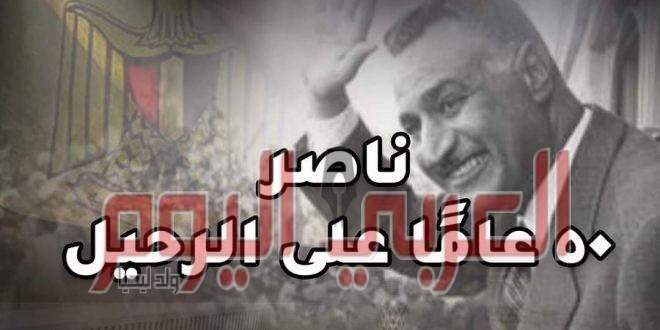 """مؤتمر اليوم الواحد: """"جمال عبد الناصر .. تحديات وإنجازات"""".. غدا الأثنين على مسرح الهناجر"""