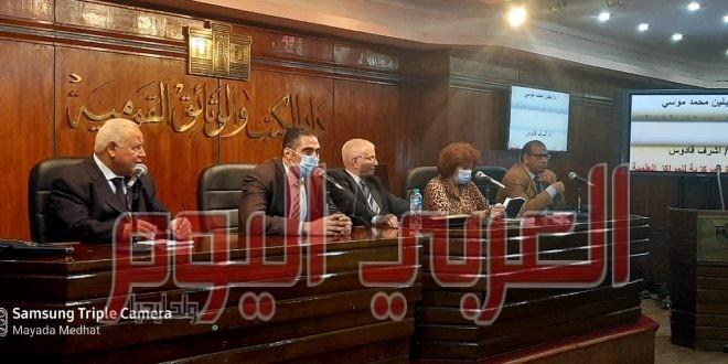 مؤرخون يؤكدون: حكم مصر في وقت صعب وواجه تحديات كبرى: إنجازات عبد الناصر في ندوة علمية بدار الكتب والوثائق