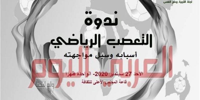 المجلس الأعلى للثقافة يناقش التعصب الرياضي .. أسبابه وسبل مواجهته .. غدا الأحد