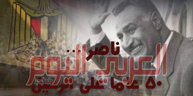 """مؤتمر اليوم الواحد: """"جمال عبد الناصر .. تحديات وإنجازات"""".. الأثنين المقبل بالأعلى للثقافة"""