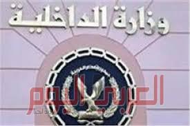 """""""الداخلية"""" المصرية تسدد المصروفات للطلاب غير القادرين"""