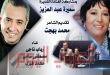 """الأربعاء .. عودة """"صالون مصر المبدعة"""" على المسرح الصغير بالأوبرا"""