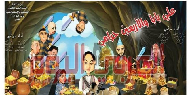 """٣ حفلات لمسرحية """"علي بابا والأربعين حرامي"""" بساحة الهناجر"""