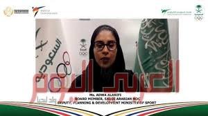 """اختتام منتدى """"المساواة والقيادات النسائية الرياضية"""" الدولي الافتراضي باستضافة اللجنة الأولمبية السعودية"""