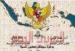 بحضور وزيرة الثقافة أمسية ثقافية بعنوان مصر أندونسيا.. غدا الأربعاء