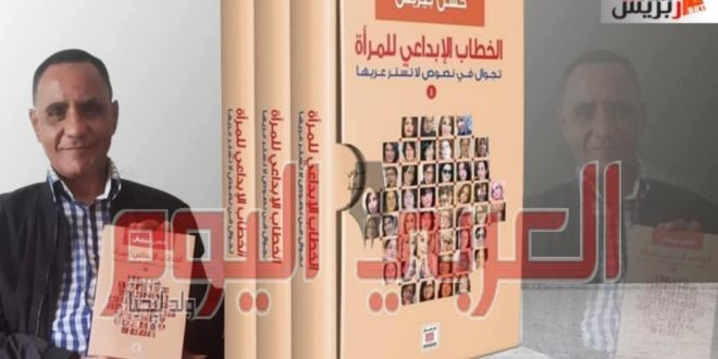 صدر حديثا: الخطاب الإبداعي للمرأة للكاتب حسن بيريش