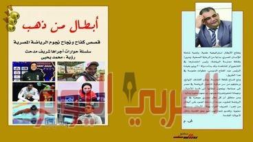 """""""أبطال من ذهب"""" كتاب جديد يرصد قصص كفاح نجوم من الرياضة المصرية"""