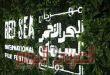 """مهرجان البحر الأحمر السينمائي الدولي يعلن عن إطلاق الدورة الثانية من """"معمل البحر الأحمر"""""""