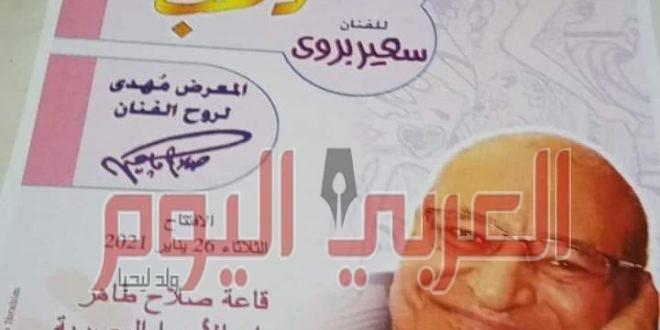 """""""فضفضة من ذهب"""" للفنان سعيد بدوي بالأوبرا الثلاثاء المقبل"""