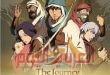 """مانجا للإنتاج تطلق الفيديو الترويجي لفيلم الأنيمي السعودي """"الرحلة"""" بالتزامن مع مهرجان برلين السينمائي الدولي"""