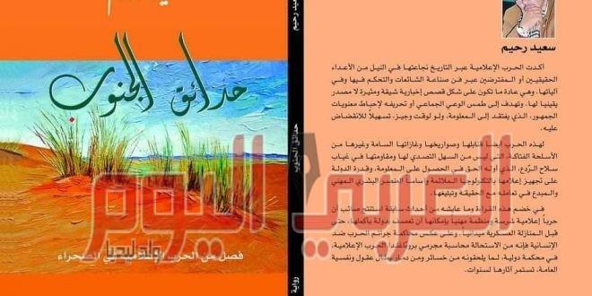 """""""حدائق الجنوب"""".. أحدث رواية للكاتب سعيد رحيم تدور أحداثه حول الحرب الإعلامية في الصحراء"""