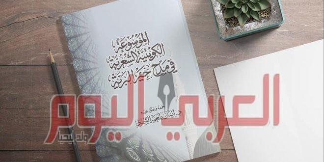 صدر حديثا لإيمان الشمري: الموسوعة الكويتية الشعرية في مدح خير البرية