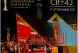 مهرجان القاهرة السينمائي الدولي يعلن موعد دورته الـ 43