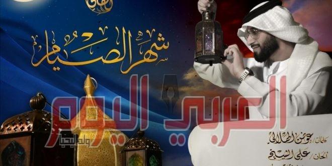 شهر الصيام: اغنية جديدة للمطرب طارق المنهالي بمناسبة رمضان