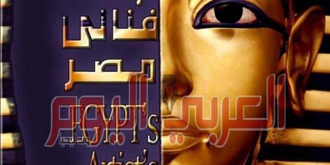 """جمعية """"أبناء فناني مصر"""" تعرب عن قلقها بشأن تلوين مسرحية """"مدرسة المشاغبين"""""""
