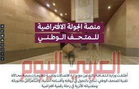 تعد أول منصة عربية من نوعها: الثقافة السعودية تستعد لإطلاق منصة الجولة الافتراضية للمتحف الوطني بمحاكاة رقمية دقيقة