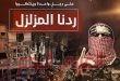 الضيف يهدد بفرض حظر شامل علي تل أبيب نهاية الأسبوع