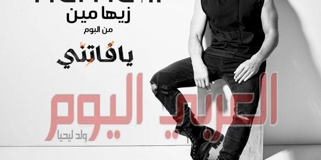 """محمد حماقييطلقأحدثأغنياته""""زيها مين"""""""