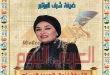 بحضور الشيخة نوال الحمود الصباح : القاهرة تستضيف المؤتمر الدولي الثاني للرائدات العربيات