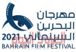 مهرجان البحرين السينمائي يعرض الأفلام السعودية الفائزة بجائزة النخلة الذهبية