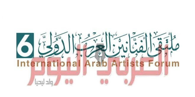 الليلة افتتاح ملتقى الفنانين العرب الدولي بمشاركة 120 فنانا وفنانة