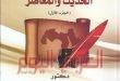 لاول مرة: د. مصطفي عبدالغني يقدم للمكتبة العربية  معجم عن مؤرخوالتاريخ العربى الحديث والمعاصر