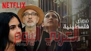 """مجموعة """"قصص فلسطينية"""" تعرض لأول مرة على """"نتفليكس"""""""