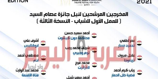 مهرجان شرم الشيخ الدولي للمسرح يكشف أسماء المرشحين لجائزة عصام السيد للعمل الأول للشباب