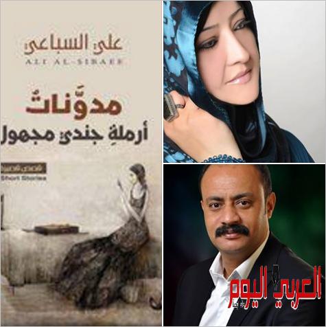 مدوّنات أرملة جندي مجهول للقاص العراقي علي السباعي – جريدة العربى ...